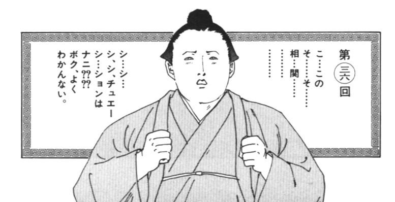 両国花錦闘士