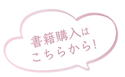 Reiko Okano,najanaja,naja-najanaja,イナンナ