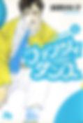 ファンシーダンス_2_カバー_電子書籍.jpg