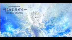 〜翼をひろげて〜オフィシャルブログがオープンしました!