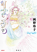 岡野玲子,Reiko Okano,najanaja,naja-najanaja,イナンナ,INANNA