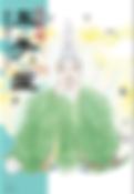 2巻スクリーンショット 2017-10-29 14.14.31_電子書籍.png