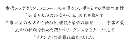 イナンナtxt-04.png