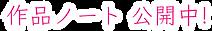 FD WIX用作品ロゴ1.png