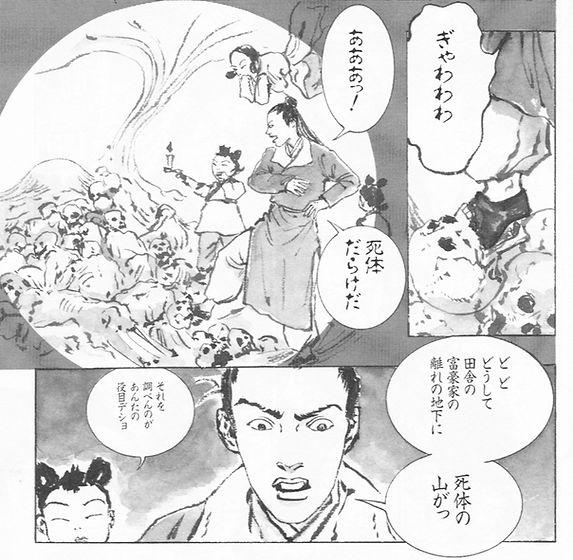 妖魅1巻 1のコピー2'.jpg