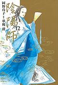 12巻スクリーンショット 2017-10-29 21.27.10_電子書籍.pn