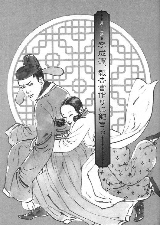 妖魅1巻 3.jpg