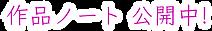 FD WIX用作品ロゴ2.png
