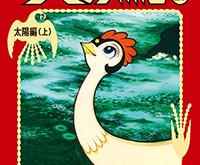 角川文庫『火の鳥10巻 太陽編(上)』に描き下ろし