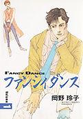 ファンシィダンス vol.1_カバー_電子書籍.jpg