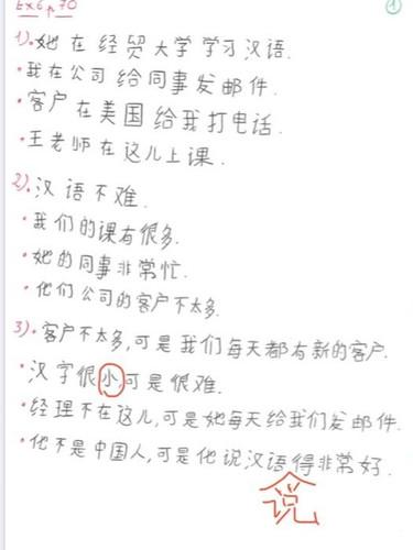 Créer des phrases en chinois