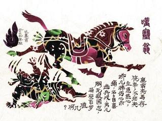 塞翁失马 – Sai weng shi ma