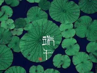 Fête des Bateaux-Dragon (Duan Wu Jie) 端午节