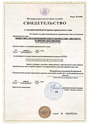 Свидетельство регистрации