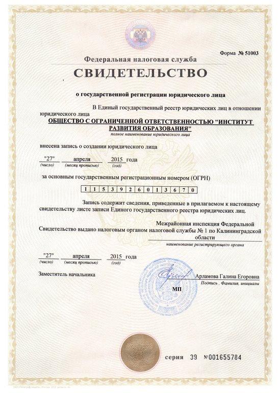 Свидетельство регистрации.jpg