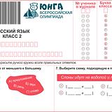 Русский язык 2 класс.png