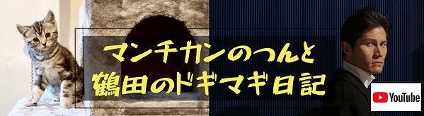 マンチカンのつんと-鶴田のドギマギ日記.jpg