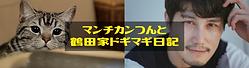 マンチカンつんと 鶴田家ドギマギ日記.png