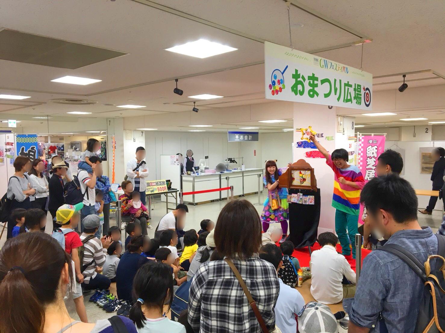 船橋東武百貨店