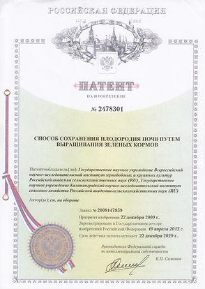 Калининградский научно-исследовательский институт сельского хозяйства