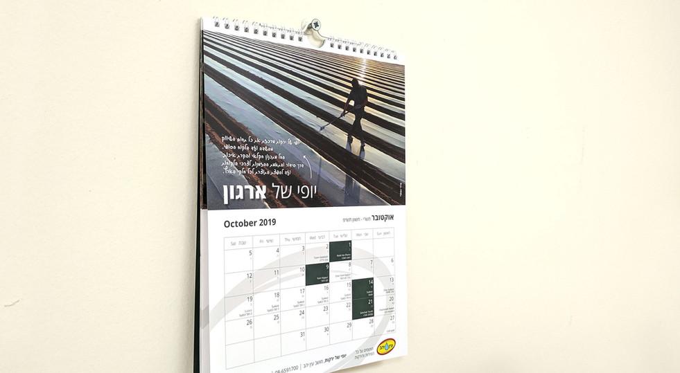 עיצוב לוחות שנה