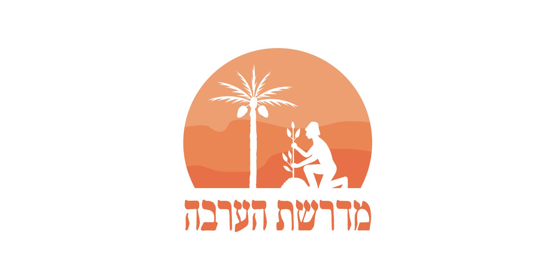 לוגו מדרשת הערבה