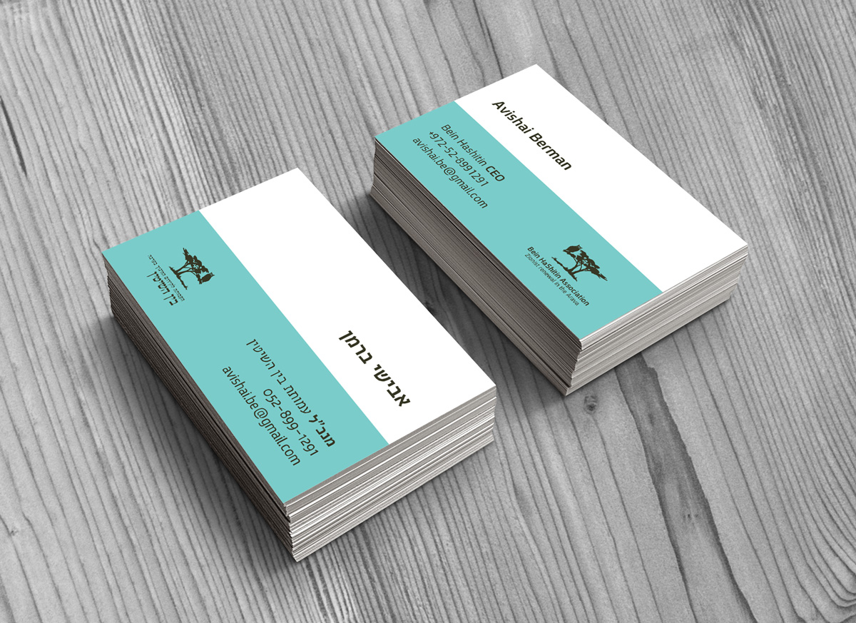 bein-hashitin-Business-Card