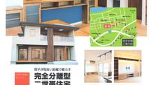 完全分離型2世帯住宅見学会