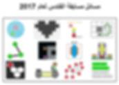 years arabic.JPG