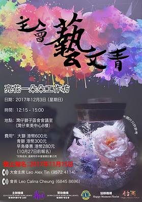 2017-2018-主會藝文青.png
