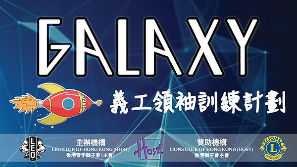 galaxy_cover.png