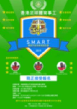 SMART2019POSTER_FINAL_190410.jpg