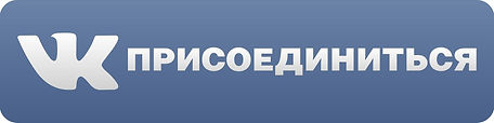 vk_prisoyedinitsya_2.jpg
