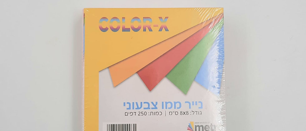 חבילת נייר ממו צבעוני