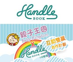 handlebook_babykingdom_cover