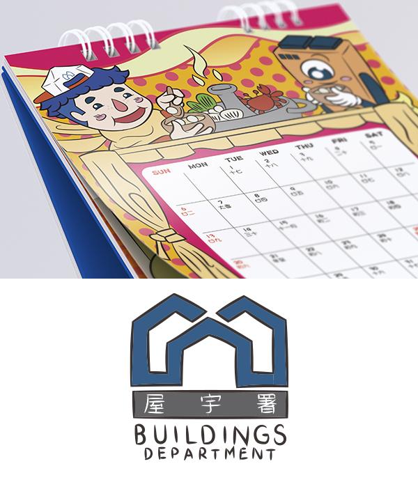 插畫月曆設計
