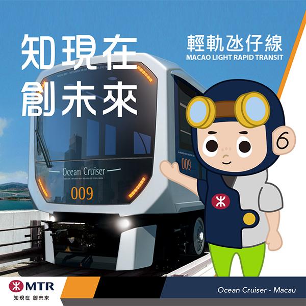 MTR Macao 吉祥物設計