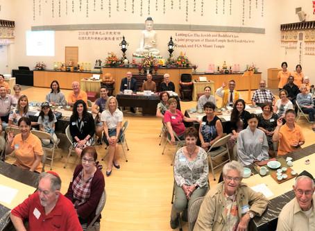 佛教與猶太教對話 佛光山邁阿密道場促進宗教和諧