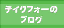 テイクフォーのブログ
