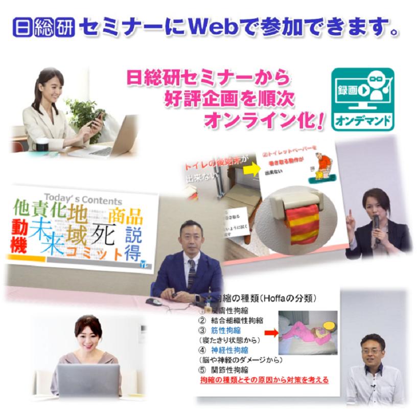WEBセミナーに参加②.png