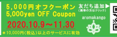LINEお友達追加キャンペーン/ LINE Campaign