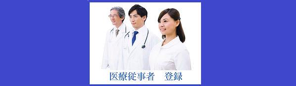 image_医療従事者登録_長方形.jpg