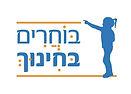 לוגו בוחרים בחינוך.jpg