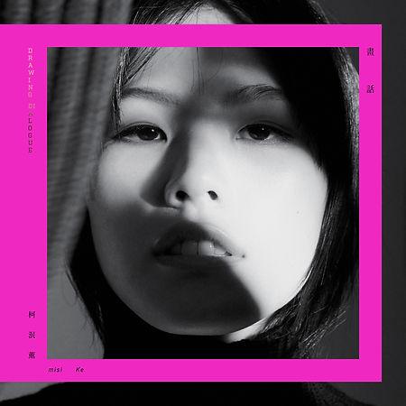 柯-畫話-外盒_封面02.jpg