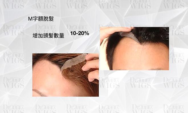 織髮增加10-20%