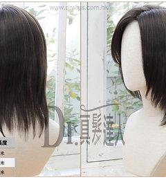20cm 「全頭真髮」隨意修剪任何髮型