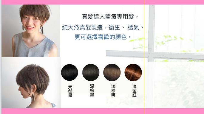 日本醫療假髪四種顏色選擇