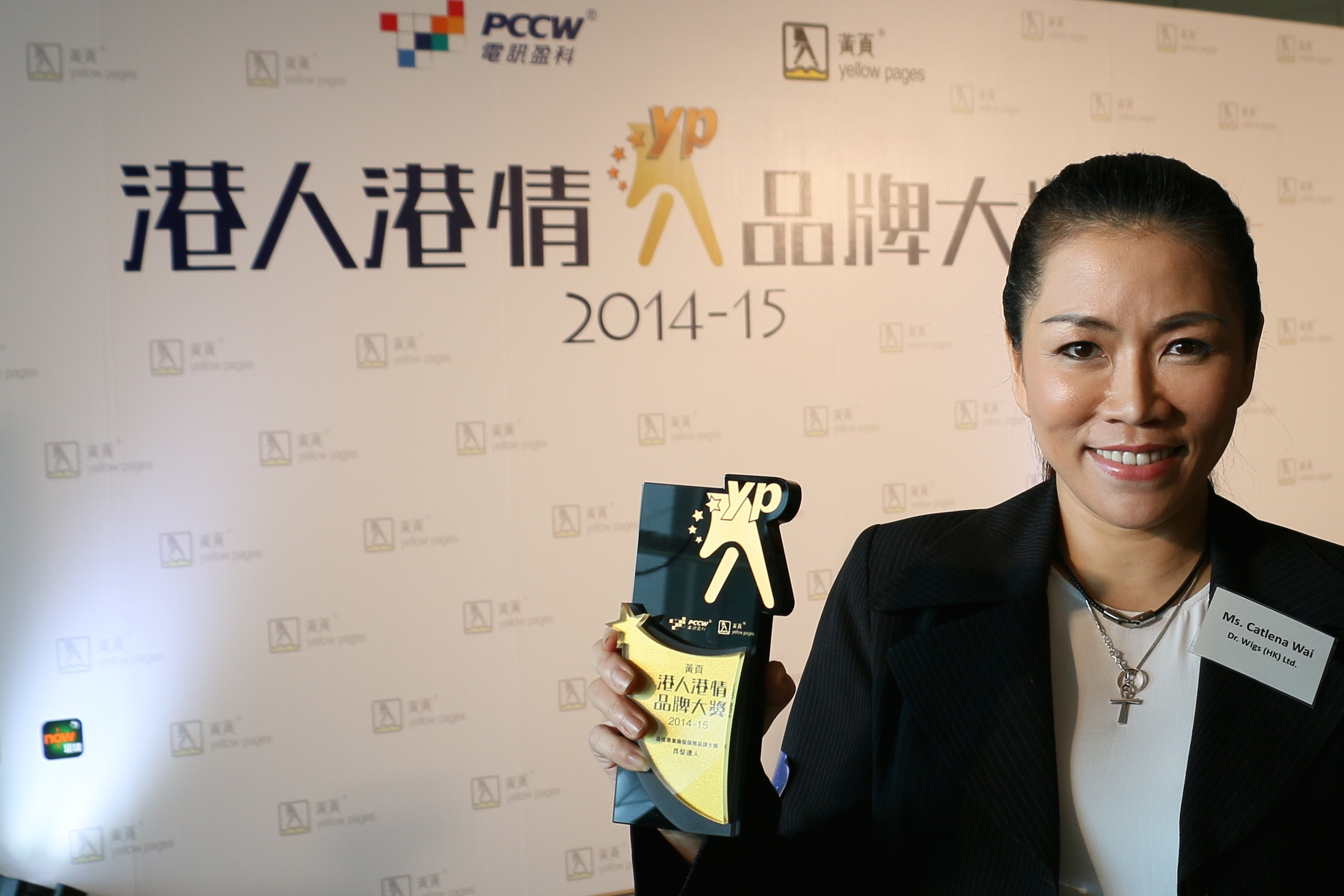 PCCW最佳專業織髮服務品牌大獎