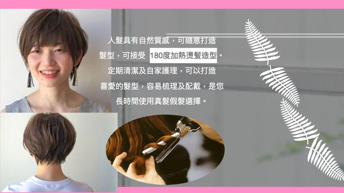 日本醫療假髪可以使用加熱器造型
