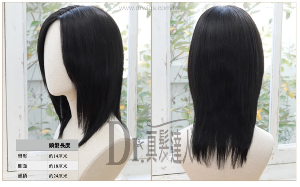 原真頭髮醫療假髮30cm